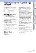 Sony DSC-TX1 - DSC-TX1 Istruzioni per l'uso Greco - Page 3