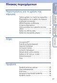 Sony DSC-TX1 - DSC-TX1 Istruzioni per l'uso Greco - Page 5