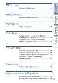 Sony DSC-TX1 - DSC-TX1 Istruzioni per l'uso Greco - Page 6
