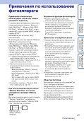 Sony DSC-T110 - DSC-T110 Istruzioni per l'uso Russo - Page 4