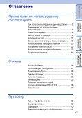 Sony DSC-T110 - DSC-T110 Istruzioni per l'uso Russo - Page 6