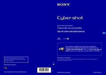 Sony DSC-W125 - DSC-W125 Istruzioni per l'uso Macedone