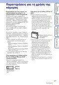 Sony DSC-S2000 - DSC-S2000 Istruzioni per l'uso Greco - Page 3