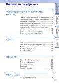 Sony DSC-S2000 - DSC-S2000 Istruzioni per l'uso Greco - Page 5