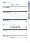 Sony DSC-S2000 - DSC-S2000 Istruzioni per l'uso Greco - Page 6