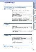Sony DSC-S2000 - DSC-S2000 Istruzioni per l'uso Russo - Page 5