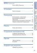Sony DSC-S2000 - DSC-S2000 Istruzioni per l'uso Russo - Page 6