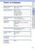 Sony DSC-S2000 - DSC-S2000 Istruzioni per l'uso Russo - Page 7