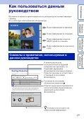 Sony DSC-S2000 - DSC-S2000 Istruzioni per l'uso Russo - Page 2