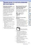 Sony DSC-S2000 - DSC-S2000 Istruzioni per l'uso Russo - Page 3