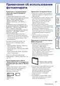 Sony DSC-W390 - DSC-W390 Guida all'uso Russo - Page 3