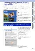 Sony DSC-WX1 - DSC-WX1 Istruzioni per l'uso Greco - Page 2