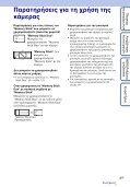 Sony DSC-WX1 - DSC-WX1 Istruzioni per l'uso Greco - Page 3