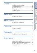 Sony DSC-WX1 - DSC-WX1 Istruzioni per l'uso Greco - Page 6