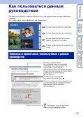 Sony DSC-WX1 - DSC-WX1 Istruzioni per l'uso Russo - Page 2