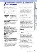 Sony DSC-WX1 - DSC-WX1 Istruzioni per l'uso Russo - Page 3