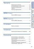 Sony DSC-WX1 - DSC-WX1 Istruzioni per l'uso Russo - Page 6
