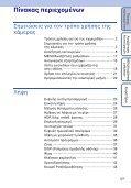 Sony DSC-HX5V - DSC-HX5V Istruzioni per l'uso Greco - Page 5