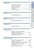 Sony DSC-HX5V - DSC-HX5V Istruzioni per l'uso Greco - Page 6