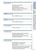 Sony DSC-TX7 - DSC-TX7 Istruzioni per l'uso Russo - Page 6