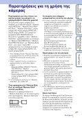 Sony DSC-TX7 - DSC-TX7 Istruzioni per l'uso Greco - Page 3