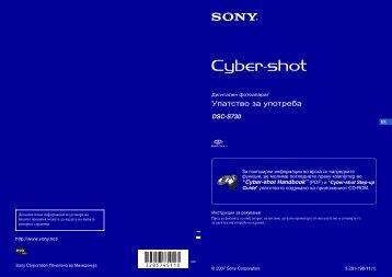 Sony DSC-S730 - DSC-S730 Istruzioni per l'uso Macedone