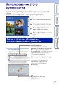 Sony DSC-W370 - DSC-W370 Istruzioni per l'uso Russo - Page 2