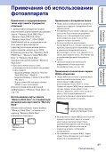 Sony DSC-W370 - DSC-W370 Istruzioni per l'uso Russo - Page 3