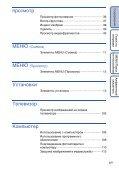 Sony DSC-W370 - DSC-W370 Istruzioni per l'uso Russo - Page 6