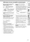 Sony DSC-W190 - DSC-W190 Istruzioni per l'uso Bulgaro - Page 3