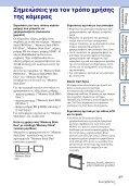 Sony DSC-W320 - DSC-W320 Istruzioni per l'uso Greco - Page 3