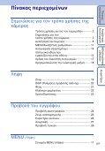 Sony DSC-W320 - DSC-W320 Istruzioni per l'uso Greco - Page 5