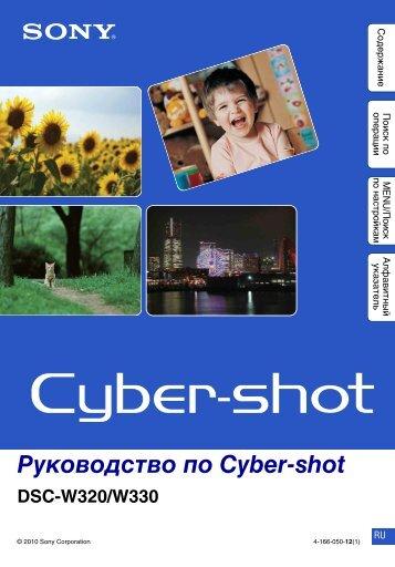 Sony DSC-W320 - DSC-W320 Istruzioni per l'uso Russo