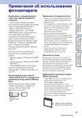 Sony DSC-W320 - DSC-W320 Istruzioni per l'uso Russo - Page 3