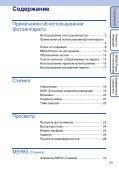 Sony DSC-W320 - DSC-W320 Istruzioni per l'uso Russo - Page 5