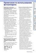 Sony DSC-TX9 - DSC-TX9 Istruzioni per l'uso Russo - Page 4
