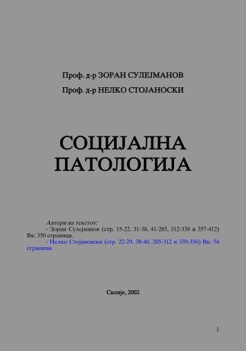 Zoran Sulejmanov - Socijalna patologija (p.413)
