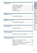 Sony DSC-W380 - DSC-W380 Istruzioni per l'uso Greco - Page 6