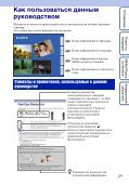 Sony DSC-TX5 - DSC-TX5 Istruzioni per l'uso Russo - Page 2