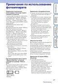 Sony DSC-TX5 - DSC-TX5 Istruzioni per l'uso Russo - Page 3