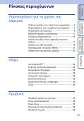 Sony DSC-T99D - DSC-T99D Istruzioni per l'uso Greco - Page 5