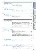 Sony DSC-T99D - DSC-T99D Istruzioni per l'uso Greco - Page 6