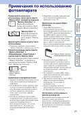 Sony DSC-W180 - DSC-W180 Istruzioni per l'uso Russo - Page 3