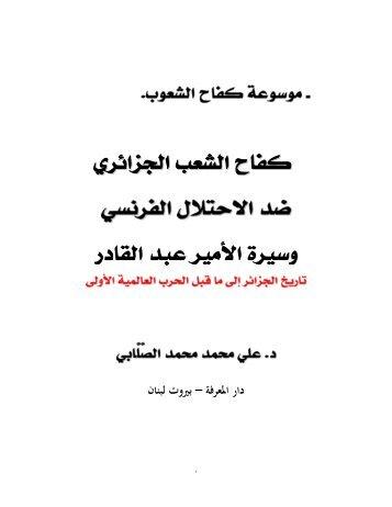 دار املعرفة – بريوت لبنان