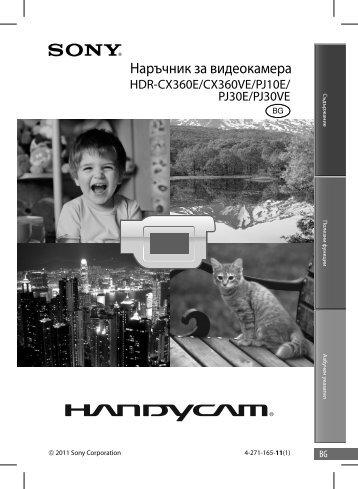 Sony HDR-CX360VE - HDR-CX360VE Istruzioni per l'uso Bulgaro