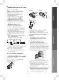 Sony HDR-CX360VE - HDR-CX360VE Istruzioni per l'uso Bulgaro - Page 3