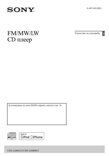 Sony CDX-G2001UI - CDX-G2001UI Istruzioni per l'uso Macedone