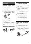 Sony CDX-G2001UI - CDX-G2001UI Istruzioni per l'uso Macedone - Page 5