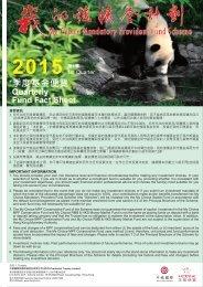 Quarterly Fund Fact Sheet - MPFA - 強制性公積金計劃管理局