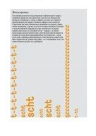 Отчет о деятельности 2012/2013 - Page 6